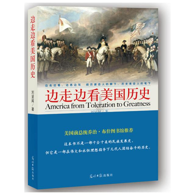 Liu Xianwen America from Toleration to Greatness cover