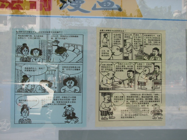 legal-education-comic-book-panel-from-chengdu-police