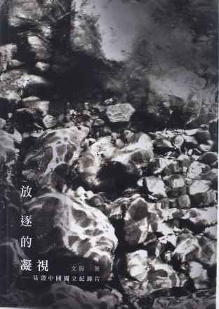 chinese-documentary-book