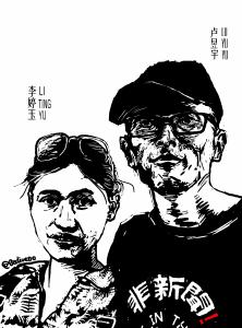 lu-yuyu-li-tingyu-222x300