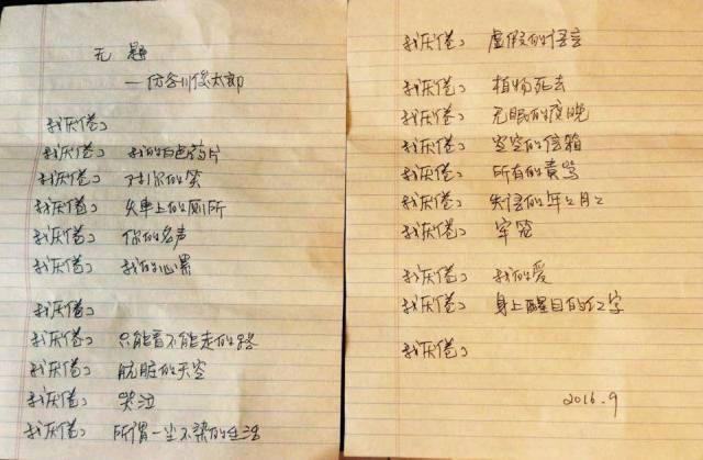 Liu Xia manuscript photo