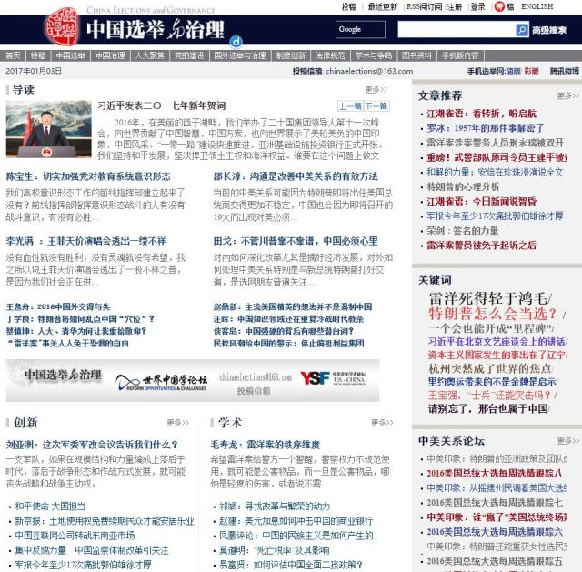 china-elections-and-governance-home-page-1-2-2017