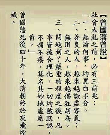 曾国藩 quote on social chaos