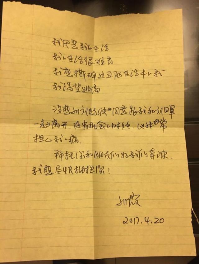 Liu Xia note