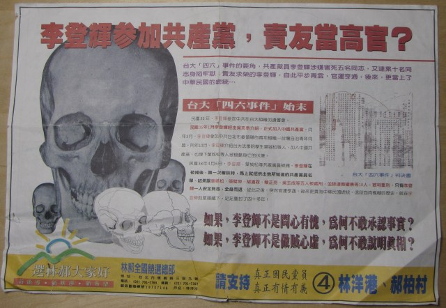1996 Taiwan anti Lee Tenghui leaflet