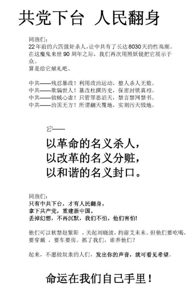 2011 Sichuan Normal University leaflet