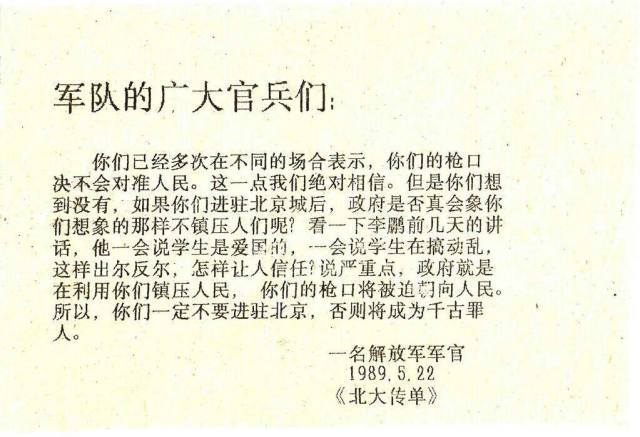 A PLA Officer Leaflet for Soldiers May 1989 Beijing