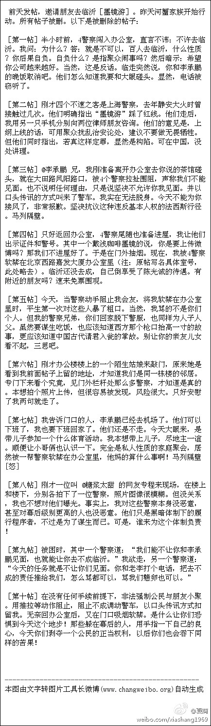 Deleted microblog posting Xia Shang's Complaint Against Shanghai Police