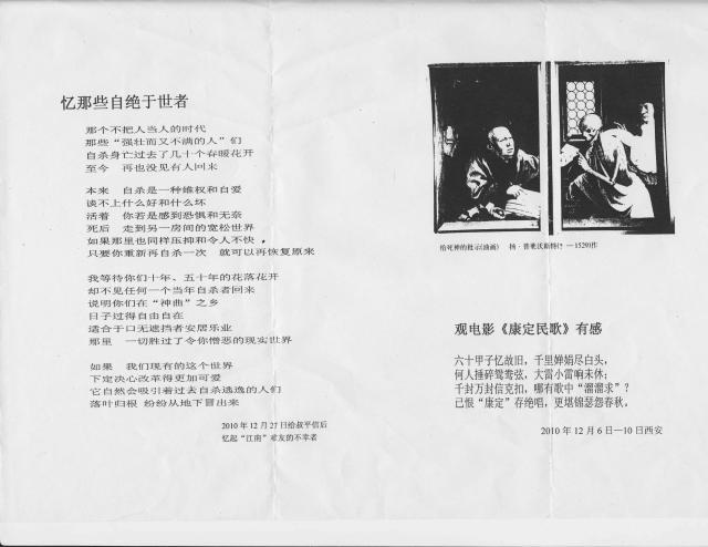 Gao Ye's Poem