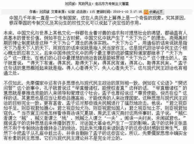 Liu Xianbin article -- Need for Constitutional Democracy in China