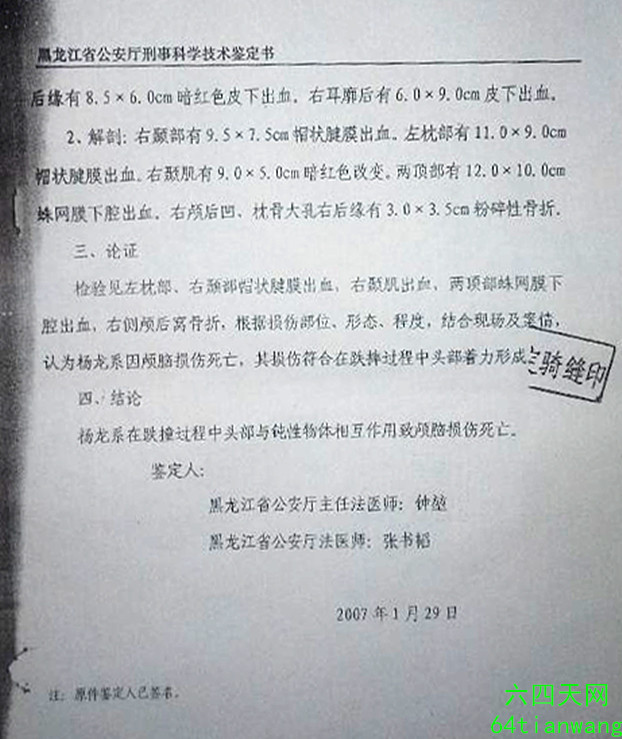 Yang Long Death Case Medical Examiner's Report