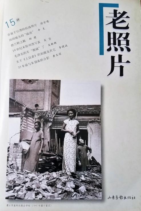1940 Chongqing Bombed School