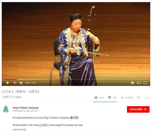 江河水 YOUTUBE
