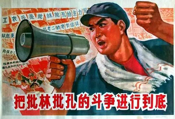 CR poster Pledge to thoroughly implement the campaign to criticize Lin Biao and Confucius
