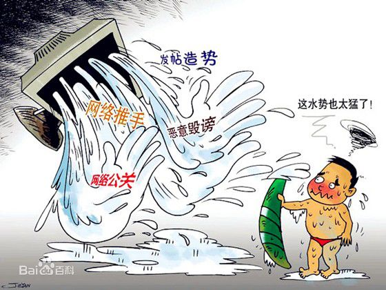 shuijun on China internet cartoon