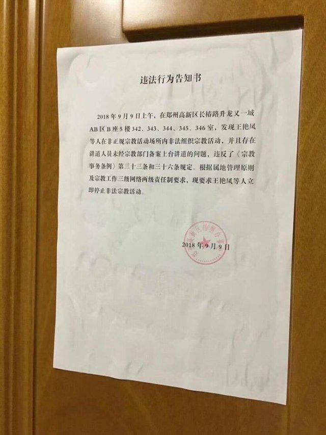 Zhengzhou Religious Affairs